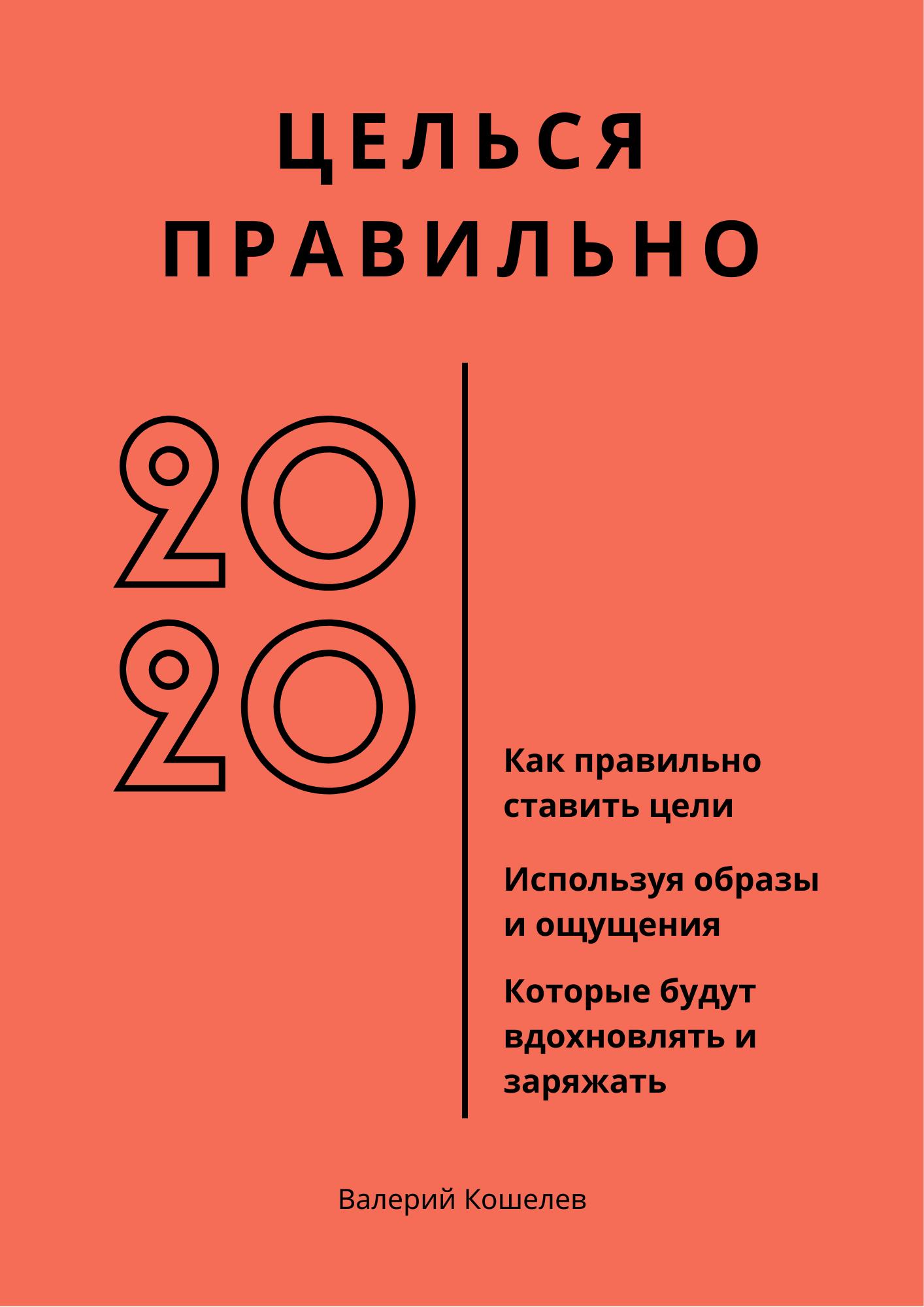 Постановка целей - Валерий Кошелев - Чек-лист